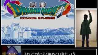 【再走】剣神ドラゴンクエストRTA_57分38