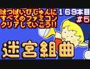 【迷宮組曲】発売日順に全てのファミコンクリアしていこう!!【じゅんくり#169_5】