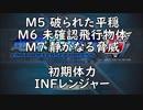 【地球防衛軍5】レンジャー M5,6,7 インフェルノ 【初期体力】