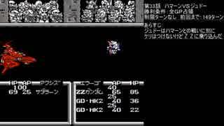 【TAS】ガチャポン戦士4最小ターンの旅33