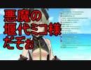【ハニスト】ミコちゃんとのスイカ割りデート