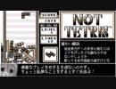 NotTetris2_ED到達RTA_9:38.54 (+ spelunky)