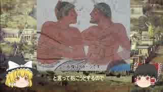 【ゆっくり解説】ギリシャ神話No17「クレウサの生き別れの息子との再会の物語」