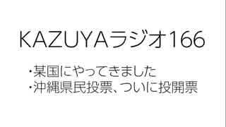 【KAZUYAラジオ166】沖縄県民投票、ついに