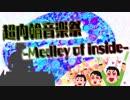 超内輪音楽祭-medley of inside-