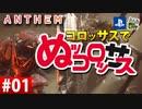 【ゲーム実況】コロッサスでぬッコロッサス part01【編集版】【ANTHEM】