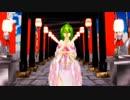 Ray MMD【世界で一番近くに居るのに】Tda式改変  GUMI Japanese Kimono
