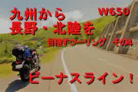 W650と行く、良かとこ、良かバイクの旅 【第15話 ビーナスライン編】