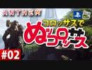 【ゲーム実況】コロッサスでぬッコロッサス part02【編集版】【ANTHEM】