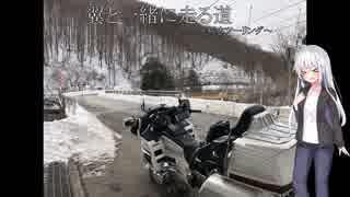 翼と一緒に走る道~栃木ツーリング~