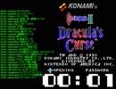 Nes Castlevania III Soundtrack