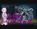 【GBO2】社畜の戦場ver.2 21戦目ハイゴ