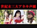 【三大アネキ声優:めぐ姉、マリ姉、マミ姉】90年代ゼロ年代...
