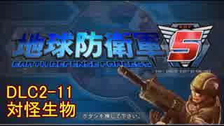 【地球防衛軍5】一般R、INF縛りでhageるDLC2-11【ゆっくり実況】