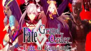 【Fate/Grand Order】その命題~Grand Battle2~【30分耐久】