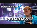 マニアカート8 エレクトローション!?