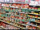 日本生まれのインスタントラーメン、韓国で育ち過激な味に 里帰りでブーム呼ぶか?