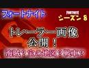 """【フォートナイト】シーズン8トレーラー画像公開!""""海賊?宝の地図?戦車?"""""""