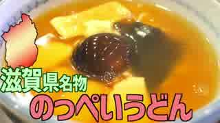【滋賀名物】のっぺいうどんを作って食べよう!