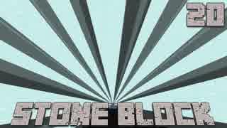 石だけの世界で地下生活Part20【StoneBlock】