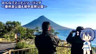 みんなでとことこツーリング81 ~南九州市 番所鼻自然公園・瀬平自然公園~