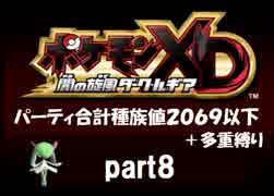ポケモンXD実況 part8【ノンケ冒険記★合計