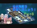 【Megaquarium】大水族館を目指しましょう!Part8【ボイロ&ゆっくり実況】