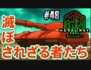 メタルの意思は終わらない!(MMXeno実況) #48
