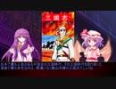 【中国史】パチュリーがレミリアに教える中国史漫画【ゆっくり解説】