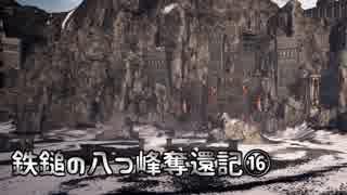 【Total War: WARHAMMER】鉄鎚の八つ峰奪還記16(終)【VOICEROID実況】