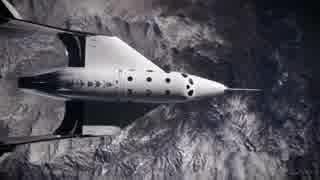 宇宙旅行会社Virgin Galacticの商用宇宙船