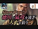 #1【ストーリーパート 真田城の戦い その1】徳川の猛攻を凌ぎ天下を狙う【ゆっくり】