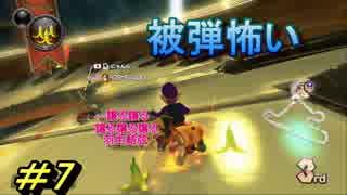 【マリオカート8DX】超エンジョイ勢によるマリオカート実況#7