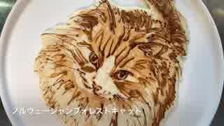 2/22は猫の日でした的パンケーキの動画にゃ