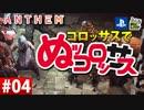 【ゲーム実況】コロッサスでぬッコロッサス part04【編集版】【ANTHEM】