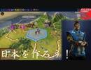 #6【シヴィライゼーション6 スイッチ版】日本を作ろう!inフラクタルの大地 難易度「神」【実況】