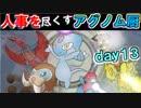 【ポケモンUSM】人事を尽くすアグノム厨-day13-【シングルレーティング実況】