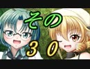 【Wizardry FO】寺子屋冒険実習!その30!【ゆっくり実況】