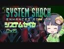 【SystemShock】システムセイカ0x15【VOICEROID実況】
