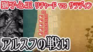 【獅子心王リチャードvsサラディン】アルスフの戦い【第3回十字軍】