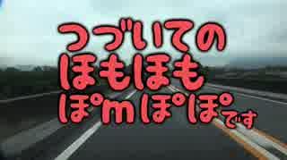 【旅動画】ぼくらは新世界で旅をする Part:11【四国バーガー編】