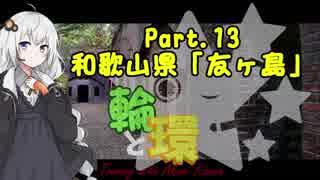 【紲星あかり車載】輪と環 Part.13 和歌山県・友ヶ島