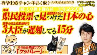 桜田大臣を攻撃する民主党は3大臣が遅刻していた。沖縄県民投票で見つけた日本の心|みやわきチャンネル(増刊号・仮)#370