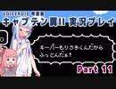 【キャプテン翼II(FC)】キーパーもりさきくんだからふっとんだぁ!Part11【VOICEROID実況】