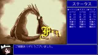 【ゆっくり】ファイアーエムブレム烈火の剣ヘクハー アーマー縛り part18最終回