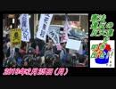 17-6 Zip !、憲法違反の反天連を叩き出せ!!菜々子の独り言 2019年2月25日(月)