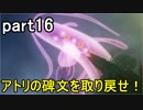 【.hack//G.U. Last Recode】Vol.2 君想フ声 part16