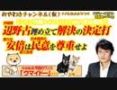 冲绳县民投票と沖タイ速報。辺野古の決定打は「憲法改正」だ|みやわきチャンネル(仮)#371