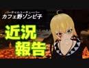 【近況報告】ゾンビ子とカニは元気です!【カフェ野ゾンビ子】