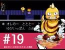 【実況プレイ】 納豆がいく Undertale #19